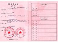 税务登记本