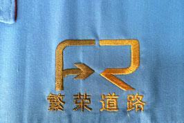 繁荣道路公司订购工作服